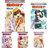 暁のヨナ コミック 1-26巻セット