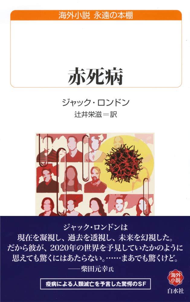 赤死病 (白水Uブックス) | ジャック・ロンドン, 辻井 栄滋 |本 | 通販 ...