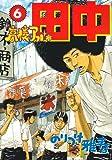 Koukou Afro Tanaka [In Japanese] [Japanese Comic] Vol.6