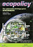 ecopolicy: The cybernetic strategy game