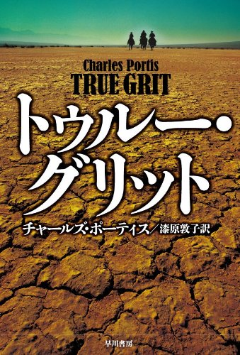 literary analysis of true grit True grit is presumably a revenge tale why true grit is so great — and how it fits into the coen oeuvre is cataloged in america, analysis, barton fink.