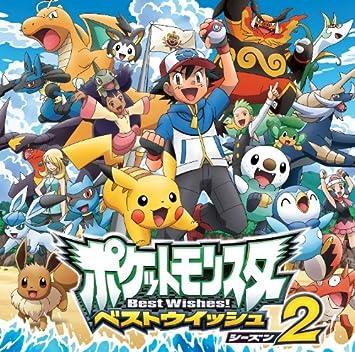 Amazon | TVアニメ「ポケットモンスター ベストウイッシュ シーズン2 ...