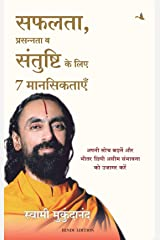 7 Mindsets for Success, Happiness and Fulfilment (Hindi) (Hindi Edition) Kindle Edition