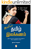 ஜாலியா தமிழ் இலக்கணம் / Jollya Tamizh Ilakkanam (Tamil Edition)