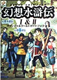 Suikoden I & II Official World Guide Book