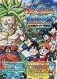 バンダイナムコエンターテインメント公式攻略本 ドラゴンボールフュージョンズ N3DS版 公式超ガイドブック (Vジャンプブックス(書籍))