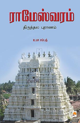 ?????????? ???????? ??????? / Rameswaram Thiruthala Puranam (Tamil Edition)