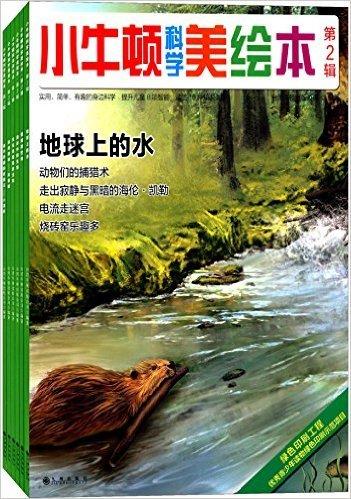 Download 小牛顿科学美绘本(第2辑)(套装共6册) pdf