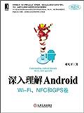 深入理解Android:WiFi模块 NFC和GPS卷 (移动开发)