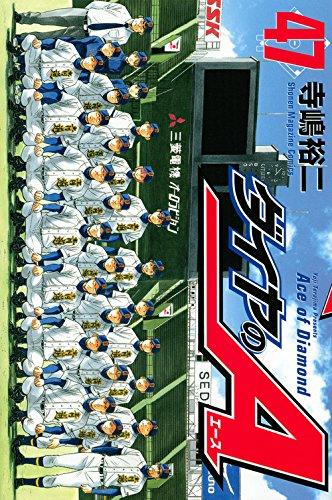 ダイヤのA(47) (講談社コミックス)