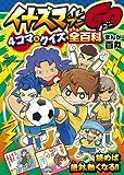 4 frame and quiz all Encyclopedia Inazuma Eleven GO (Korotan Novel) (2012) ISBN: 4092812191 [Japanese Import]