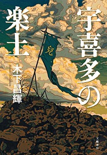 宇喜多の楽土 (文春e-book)