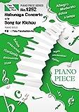 ピアノピースPP1252 Nobunaga Concerto c/w Song for Kichou / ☆Taku Takahashi(m-flo) (ピアノソロ) ~信長協奏曲オリジナル・サウンドトラックより (FAIRY PIANO PIECE)