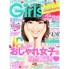Girls Tribe 最新号 サムネイル