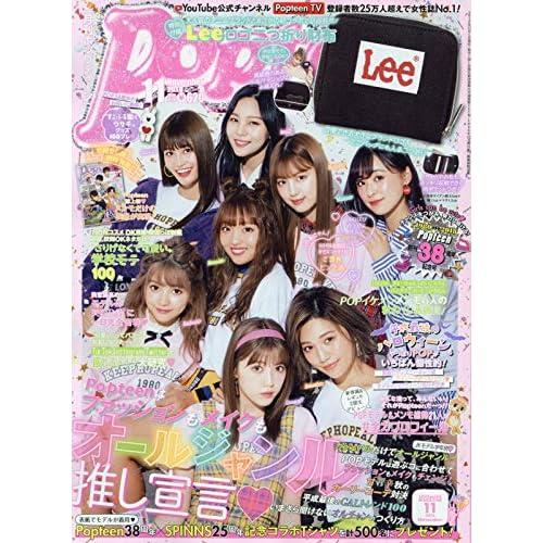 Popteen 2018年11月号 画像