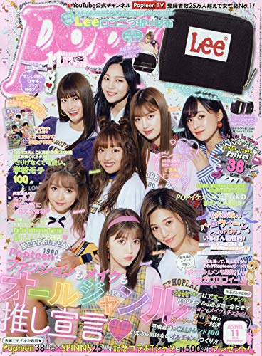 Popteen 2018年11月号 画像 A