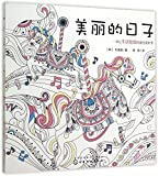 Beautiful Days (A Pressure Releasing Coloring Book Making Life Blossom) (Chinese Edition)