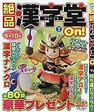 絶品漢字堂On!(2) 2019年 05 月号 [雑誌]: 数字の大きなナンプレOn! 増刊