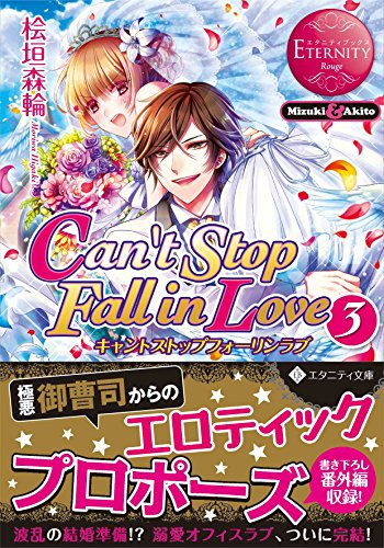 Can't Stop Fall in Love〈3〉 (エタニティ文庫)