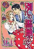 別れの薔薇でなく (ハーレクインコミックス)