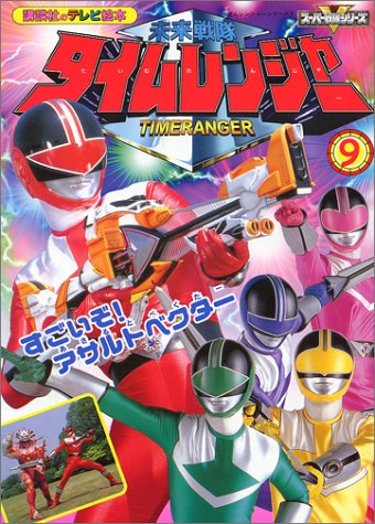 Mirai Sentai Time Ranger 9! Assault vector'll amazing (TV picture book 1143 Super Sentai series of Kodansha) (2000) ISBN: 4063441431 [Japanese Import]