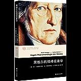 黑格尔的精神现象学(经典补遗系列,当代学术棱镜译丛,跟随海德格尔读黑格尔,领略海德格尔的独特视角。借黑格尔看海德格尔,看黑格尔在海德格尔哲学路上所起的作用)