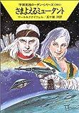さまよえるミュータント―宇宙英雄ローダン・シリーズ〈291〉 (ハヤカワ文庫SF)