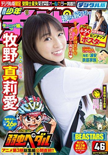 週刊少年チャンピオン2017年46号 [雑誌]