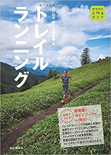 『入門&ガイド トレイルランニング』(山と渓谷社)