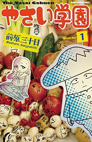やさい学園 1 (少年チャンピオン・コミックス)