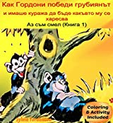 Children's Bulgarian book- How Gordony Defeat the Bully: A picture book that teaches self-esteem (Bulgarian) 5 to 8 years old (I'm Brave 2)
