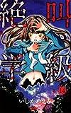 絶叫学級 14 (りぼんマスコットコミックス)