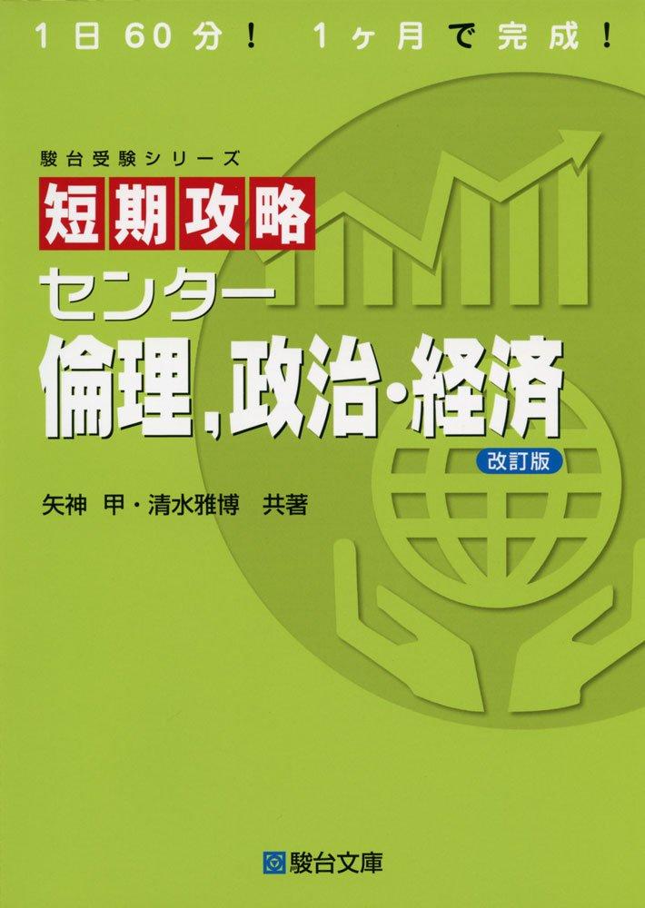 倫政のおすすめ参考書・問題集「短期攻略センター倫理,政治・経済」