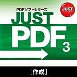 JUST PDF 3 (作成) 通常版 DL版 [ダウンロード]