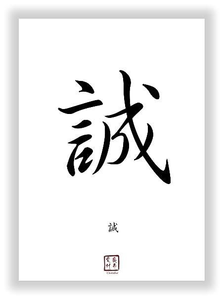 Honesty Chinese Japanese Kanji Calligraphy Font As Mural Single