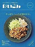 だいごみ 東京の生姜焼き。 (だいごみシリーズ4)