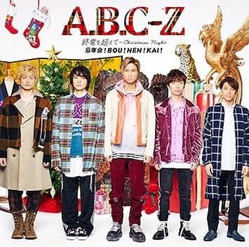 Amazon 終電を超えて Christmas Night 忘年会 Bou Nen Kai 通常盤 A B C Z J Pop 音楽