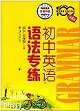 中學英語專練百分百:初中英語語法專練(第4版)