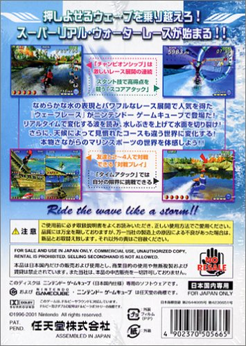 Wave Race Blue Storm [Japan Import]