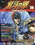 北斗の拳 DVDコレクション 56号 (第146話~第148話) [分冊百科] (DVD付)