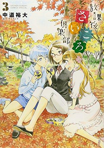 放課後さいころ倶楽部 3 (ゲッサン少年サンデーコミックス), used for sale  Delivered anywhere in USA