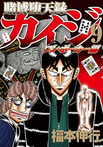 賭博堕天録カイジ ワン・ポーカー編(9) (ヤンマガKCスペシャル)