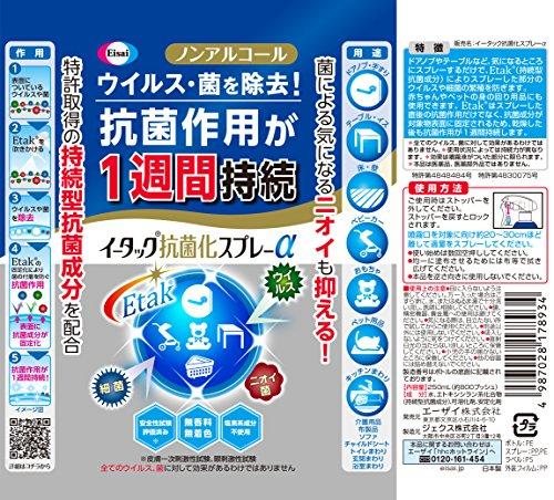 イータック 抗菌化スプレーα 250ml