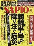 SAPIO(サピオ) 2017年 06 月号 [雑誌]