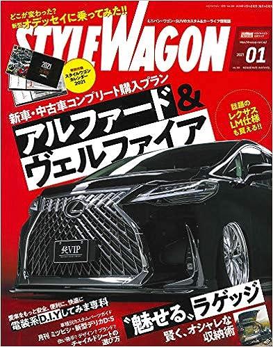 [雑誌] STYLE WAGON (スタイル ワゴン) 2021年01月号