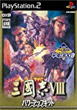 Sangokushi VIII with Power-Up Kit (KOEI The Best) [Japan Import]