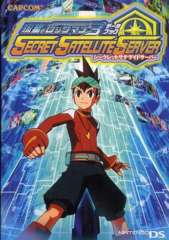 Ryuusei no Rockman 3 - Databook - Secret Satellite Server