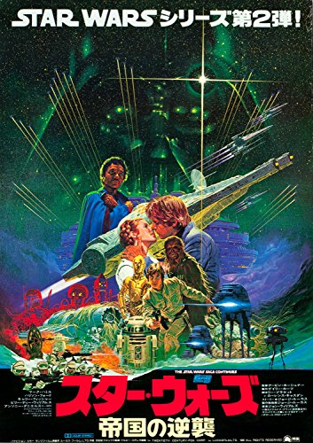 XXL Japanese Poster The Empire Strikes Back 24x36