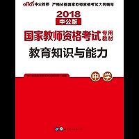 中公版·2018国家教师资格考试专用教材:教育知识与能力中学