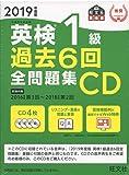 2019年度版 英検 1級 過去6回全問題集CD (旺文社英検書)